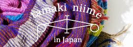 tamaki niime<br />秋の装い、冬のショール